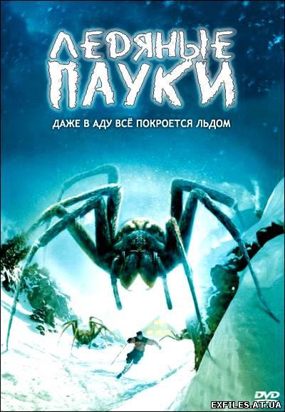 Дивитись онлайн льодові павуки