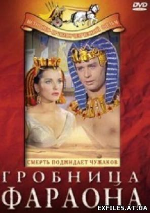 Египетский фараон берет в жены плененную сирийскую принцессу Шилу