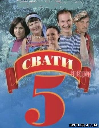 Сваты 5 свати 5 повний сезон 1 16 сериї